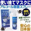 使い捨てマスク 布マスクに アルコール除菌 スプレーをして ウィルス対策の徹底  「速乾タイプ 」大容量 130ml  安心の日本製