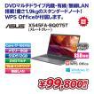 【新品ノート】ASUS X545FA-BQ075T 15.6インチ/Core i7-10510U/メモリー8GB/SSD512GB/DVDスーパーマルチ/Windows10 Home/WPS Office/スレートグレー