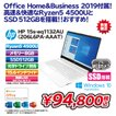 【新品ノート】HP 15s-eq1132AU 15.6インチ/Ryzen5 4500U/メモリー8GB/SSD512GB/Windows10 Home/Office Home&Business2019/ピュアホワイト