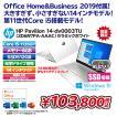 【新品ノート】HP Pavilion 14-dv0003TU 14インチ/Core i5-1135G7/メモリー8GB/SSD512GB/Windows10 Home/Office Home&Business2019/セラミックホワイト