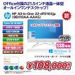 【新品デスクトップ】HP All-in-One 22-df0103jp 21.5インチ/Core i3-10100T/メモリー8GB/SSD128GB+HDD2TB/Windows10 Home/Office Home&Business2019