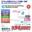 【新品デスクトップ】HP All-in-One 22-df0101jp 21.5インチ/Pentium Silver J5040/メモリー8GB/SSD128GB+HDD1TB/Windows10 Home/Office Home&Business2019
