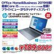 【新品ノート】HP Pavilion 15-eg0004TU 15.6インチ/Core i5-1135G7/メモリー8GB/SSD512GB/Windows10 Home/Office Home&Business2019/フォグブルー