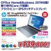 【新品ノート】HP Pavilion 15-eg0006TU 15.6インチ/Core i7-1165G7/メモリー16GB/SSD 1TB/Windows10 Home/Office Home&Business2019/フォグブルー