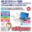 【新品ノート】HP Pavilion 13-bb0003TU 13.3インチ/Core i5-1135G7/メモリー8GB/SSD512GB/Windows10 Home/Office別売/セラミックホワイト