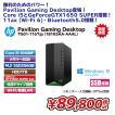 【新品ゲーミングPC】Pavilion Gaming Desktop TG01-1167jp モニター・入力機器別売/Core i5-10400F/メモリー8GB/SSD256GB/HDD1TB/GeForceGTX 1650 SUPER