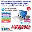 【新品ノート】Pavilion 15-eh0010AU Ryzen5 4500U/15.6インチ/メモリー8GB/SSD512GB/Office Home&Business 2019付属/セラミックホワイト
