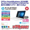 【新品ノート】HP 14s-dk1060AU 14インチ/Ryzen3 3250U/メモリー8GB/SSD256GB/Windows10 Home/Office Home&Business2019/ピュアホワイト