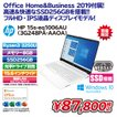 【新品ノート】HP 15s-eq1006AU 15.6インチ/Ryzen3 3250U/メモリー8GB/SSD256GB/Windows10 Home/Office Home&Business2019/ピュアホワイト