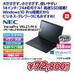 【新品ノート】NEC VersaPro VKL21/M-6 14インチ/Core i3-8145U/メモリー8GB/SSD256GB/Windows10 Pro/Office別売/ブラック
