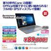 【新品ノート】lenovo ThinkBook15 20SM000KJP 15.6インチ/Core i3-1005G1/メモリー8GB/SSD256GB/Windows10 Home/Office Home&Business2019/ミネラルグレー
