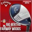キャロウェイビッグバーサフェアウェイウッドbigberthaキャロウェイゴルフメンズ2014飛距離売れ筋人気