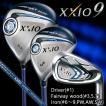 ゼクシオ9 XXIO9 ゴルフクラブセット ゴルフセット メンズ ドライバー フェアウェイウッド アイアンセット 11本セット Set1