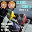 車用 カー用品 扇風機 風量調整可能 LEDで光る 静音 強力 循環 12V USB電源 冷房 送風 小型 エアコン 普通車 軽自動車 車内 車載 ファン 涼しい