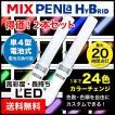 ペンライト 2本セット LED コンサート 24色 カラーチェンジ 単4電池式 MIX PENLa (ミックス ペンラ) HB キラキラ Lサイズ  ターンオン 送料無料