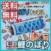 【ポイント消化+送料無料】猫 おもちゃ ねこあつめ トンネル 鯉のぼり