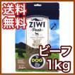 ジウィピーク Ziwi Peak ビーフ 1kg エアドライ ドッグフード