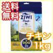 ジウィピーク Ziwi Peak フリーレンジ チキン 1kg エアドライ ドッグフード