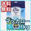 エアドライ・ドッグフード マッカロー&ラム 1kg ジウィピーク Ziwi Peak