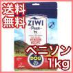 ジウィピーク Ziwi Peak ベニソン 1kg エアドライ ドッグフード