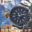 送料無料!エルジンGPS衛星電波ウォッチ(ELGIN,GPS2000S-B,メンズ,腕時計,GPS衛生電波受信,時計合わせ,不要LEDライト)