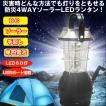 防災4WAYソーラーLEDランタン (LED60灯 ライト アウトドア 防災 地震対策 登山 高輝度 災害対策 DC ソーラー 手回し 電池式 4way)