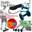 パワーチューブ&アブホイール「ダブルエクサローラー」(腹筋ローラー 筋トレ シェイプアップ エクササイズ トレーニング)