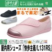屋内用「快歩主義/L131RS」 (ルームシューズ,室内用,靴,アサヒシューズ,介護シューズ,シニア層,つまずきにくい,軽い,日本製,歩行安定,リハビリ)
