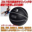 メディシンボール「5kg」(トレーニング/インナーマッスル/腹筋/ラバー/握りやすい)