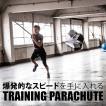 トレーニングパラシュート(ダッシュ,スタミナ,脚力アップ,走りこみ,スプリント,走力アップ,負荷走,負荷軽減走)