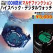 T-sportsマルチデジタルウォッチ「特別限定カラーVer.」(メンズ/腕時計/ダイバー/100m/防水/デュアルタイム/ストップウォッチ)