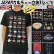 JAPANカルチャー立体Tシャツ(キッズ)( 和柄Tシャツ  面白Tシャツ 観光名所グッズ 日本文化柄Tシャツ 親子お揃いTシャツ)