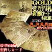 GOLD壱万円札祈願カード8枚組(祈願価格/八,八八八円/税込/八並び/一万円/豪華両面型押しカード)