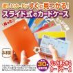 パッと見つかるカードケース (30枚収納 スライド式カードケース カード収納 くるっと開く 大容量 カード整理 素早く出し入れ ボタン式)