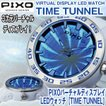 送料無料PIXOバーチャル・ディスプレイLEDウォッチ「TIME TUNNEL」(PX-8,腕時計,LEDディスプレイ,タイムトンネル,3Dライト効果,トンネル文字盤,アナログ腕時計)