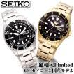 送料無料SEIKO5 SPORTS限定60Sダイバーズモデル(メンズウォッチ,腕時計,セイコー,逆輸入Limited,国産モデル,100m防水,自動巻,蓄光インデックス バレンタイン)