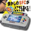 4.3型S[スーパー]FCモバイル