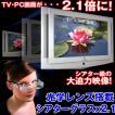 光学レンズ搭載シアターグラス×2.1(マックスティービー,max,TVメガネ,拡大メガネ,ピント合わせ自在の拡大レンズメガネ,モニター2倍,迫力映像,)