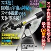 スマホで撮れる180倍天体望遠鏡[卓上三脚セット](光学レンズ バローレンズ 三脚 天体観測 宇宙の神秘 撮影)