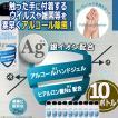 日本製アルコールハンドジェルAg25ml[10ボトル] (除菌ジェル アルコール除菌 ウイルス 雑菌 携帯 銀イオン 消毒 清潔 衛生的 流行性ウイルス ヒアルロン酸Na)
