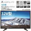 送料無料!ASPILITY 32V型地デジBS/CSハイビジョンLED液晶テレビ「外付HDD録画対応/AT-32Z03SR」(TV,寝室,サブテレビ,PCモニター)