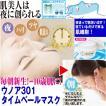 ウノア301 タイムベールマスク(スキンケア,クリームマスク,夜塗って朝洗い流す,エステ,洗顔,美顔,サロン,睡眠,ヒアルロン酸,乳酸菌)