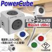 パワーキューブ「延長コード3mUSB」(差込口x4・USBx2)(PSE 電源 コンセント 定格電力  電源タップ ACアダプター ハブ)