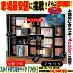 送料込!スライド式マルチラック/ワイド(コミック CD DVD 大容量 収納 前列スライド 棚高さ調節 ワイド幅120cm 新生活応援家具 一人暮らし 本棚