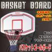 バスケットゴールボード(スポーツ/本格的練習/壁に固定)