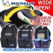 MICHELIN[ミシュラン]4WAY BAG (リュック バッグ キャリー ショルダーベルト 着脱 サブファスナーポケット 鞄 口金 男女兼用)