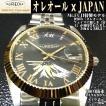 AUREOLE「オレオール」クリスタルローマメタルウォッチ(富士山時計,JAPAN特製モデル,メンズ,腕時計,スイス時計,日本製ムーブメント,100m防水)