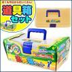 道具箱セット(男の子おもちゃ 3歳以上 大工さんごっこ 子どもの日ギフト 入園祝 手先の訓練おもちゃ)