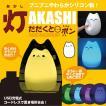 シリコン製にゃんこ七色LEDライト「灯AKASHI」(叩くと光る,ネコ型ライト,猫,自動で色が変化,USB充電,コードレス,テーブルランプ,デスクライト)