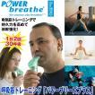 呼吸筋トレーニング「パワーブリーズプラス」 (息切れ防止,持久力アップ,運動不足,発声,歌唱,体幹,肺機能強化,レジスタンストレーニング)